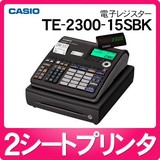 CASIO 電子レジスター 15部門 ブラック TE-2300-15SBK