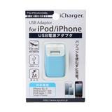 PGA iPod/iPhone/スマートフォン用 USBポート搭載 コンパクトAC充電器ブルー PG-IPDUAC04BL