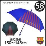 【16年SS新商品】【入園 入学】【サッカー】【キッズ】【長傘】FCバルセロナ 58cmジャンプ傘