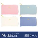 【通帳ケース】◆モンミネット