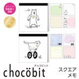 【スクエアメモ】◆チョコビット