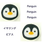 ペンギンさんイヤリング・ピアス:unpetit(アンぺティット)