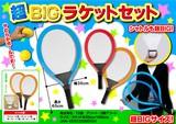 【スポーツ/アウトドア】超BIGラケットセット/バドミントン/テニス/運動/遊び/シャトル/ボール