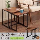 【新生活】【直送可】ジャスティスネストテーブル01【木目】【高級感】【送料無料】