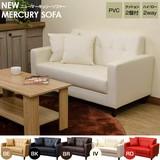 【離島配送不可】NEW MERCURY ソファ PVC BE/BK/BR/IV/RD