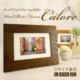 万丈 ウッドフォトフレーム カロレ-Calore- L判・ポスト判・2L判 3サイズ兼用