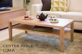 【直送可】【シーマ】リビングテーブル 棚板取り外し可能で収納スペース確保 センターテーブル