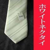 【慶事用】白ネクタイ:AT9145-H1