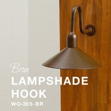 インダストリアルな雰囲気にもしっくりくる茶色のレトロな塗装【ブリュン・ランプシェードフック】