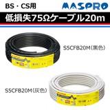 マスプロ BS・CS用 低損失75Ωケーブル 20m S5CFB20M