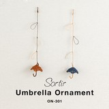 【特価】小さな傘がついたナチュラルな装飾シリーズ【ソルティール・アンブレラオーナメント】
