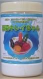 天然ホタテ貝殻カルシウムで農薬除去!<野菜キレイちゃん>