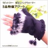 ●B品特価アソート ラビットファーの指なし手袋  ハンドウォーマー●