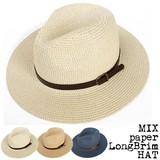 【春夏新作】MIXペーパー ロングブリムHAT H-1026【UV対策】