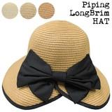 【春夏新作】パイピングつば広HAT H-1591【UV対策】