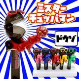 ☆新入荷!☆【お菓子】『ミスターチュッパマン』<全5種類>