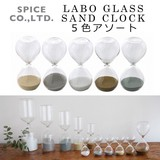 ■2016SS 新作■ LABO GLASS SAND CLOCK