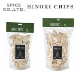 ■2016SS 新作■ HINOKI CHIPS