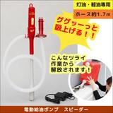 電動給油ポンプ スピーダー BP-120R