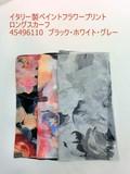 2017春夏新作)スカーフ イタリー製ペイントフラワー柄ロングスカーフ