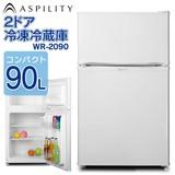 静音設計。コンパクトタイプの2ドア★【ASPILITY】2ドア冷凍冷蔵庫 90L WR-2090★