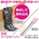 倒れやすいブーツを自立!★伸縮ブーツキーパー FIN-462★