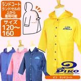 【16年SS新商品】【簡易コート】ピコ ランドコート レインコート レインウェア