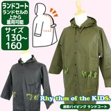 【16年SS新商品】【簡易コート】迷彩パイピング ランドコート レインコート レインウェア