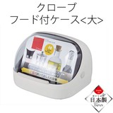 【日本製】パール金属 クローブ フード付ケース<大>HB-502
