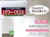 【洗剤不要】【ナチハマ】 パワークロス 10枚入