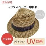 【夏色百景】ミックスペーパー中折れハット<男女兼用・UV対策・Sサイズ・旅行・ペーパー/天然>