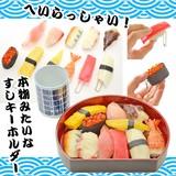 【お土産にも大人気】すし 食品サンプルキーホルダー チャーム 景品 リアル お寿司