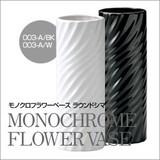 モノクロフラワーベース ラウンドシマ 003-A/BK 003-A/W
