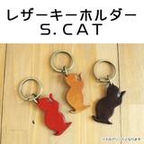 ■2016SS 新作■ レザーキーホルダーS.CAT