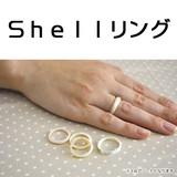 ■2016SS 新作■ Shellリング
