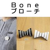 ■2016SS 新作■ Boneブローチ Ribbon