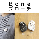 ■2016SS 新作■ Boneブローチ Owl