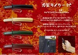 「和物」刀型ライターBC