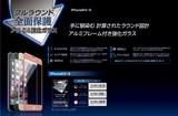iphone6/6S対応 フルラウンド アルミ強化ガラス