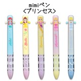 大人気!【ディズニー プリンセス】『mimiペン』<5柄>