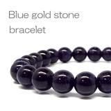 天然石 ブレスレット ブルーゴールドストーン 紫金石 《SION パワーストーン 天然石》