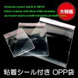 選べる3サイズ!包装資材♪ 粘着シール付き OPP袋 ビニール袋 《SION パワーストーン 天然石》