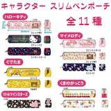 【新商品】キャラクタースリムペンポーチ 11種♪