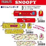 【新商品】スヌーピー スリムペンポーチ 3種♪