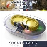 そうめんパーティS TOM-09