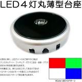 【LED4灯丸薄型台座】フィギュア・ガラス工芸品・食器・グラス