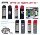 アウトドア ステンレスワンプッシュボトル&ジーンズカバー300ml(4種類)【ボトル(水筒)】