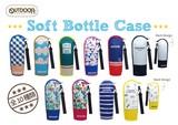 【運動会、行楽に】アウトドア ソフトボトルケース(10色展開)【ボトル(水筒)】