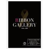 【カタログ冊子無料】2016 東京リボン RIBBON GALLERY  VOL.20