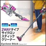 【SIS卸】◆2in1/サイクロンスティック型クリーナー◆重量:1.5kg◆2カラー◆